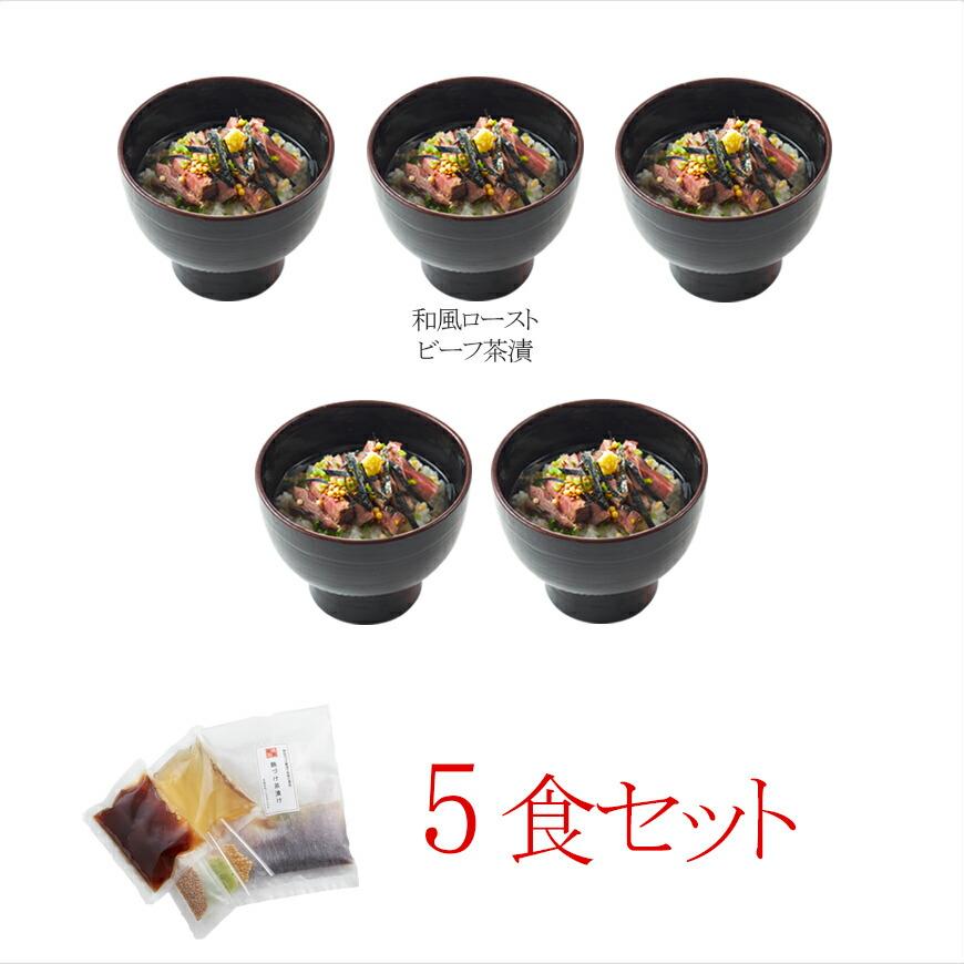 和風ローストビーフ茶漬け 5食セット
