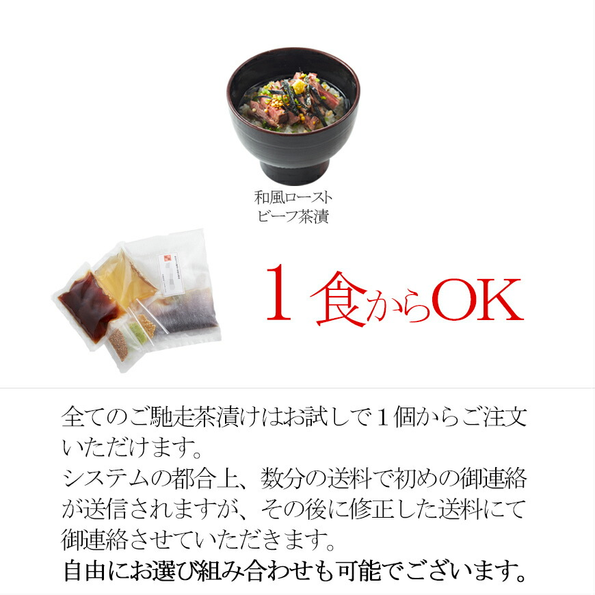 和風ローストビーフ茶漬け 1食セット