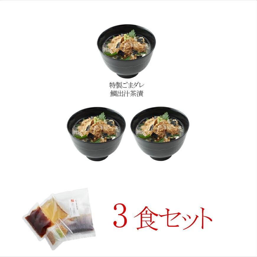 茶漬け 3食セット