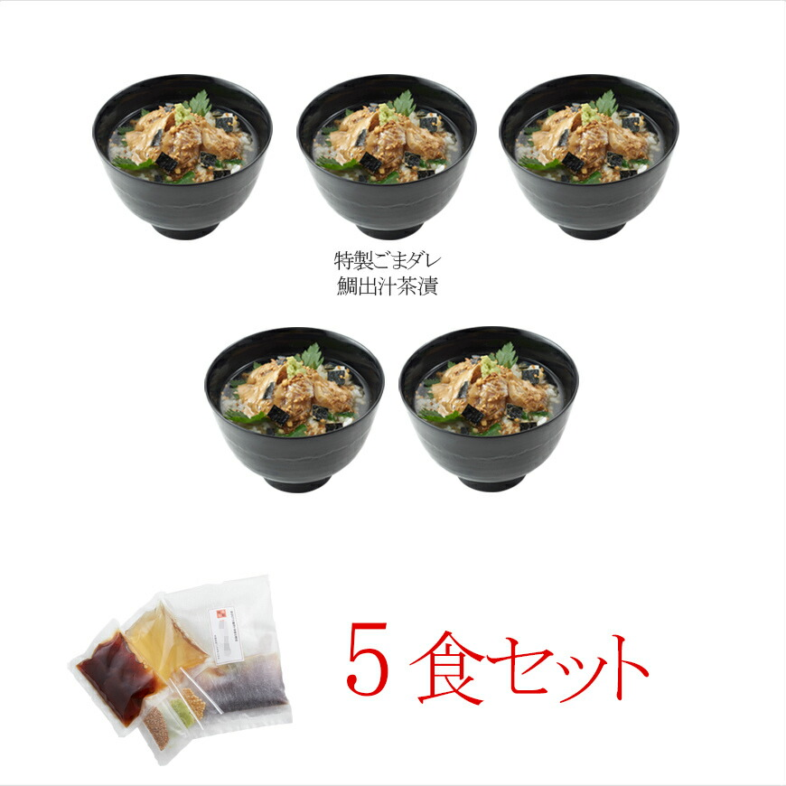 茶漬け 5食セット