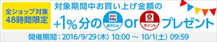 ������å��оݡ�48���ָ��ꡪ����椪�㤤�夲��ۤ�+1%��Edy or �ݥ���ȥץ쥼��ȡ����:2016ǯ9��29��(��)10:00����2016ǯ10��1��(��)9:59�ޤ�
