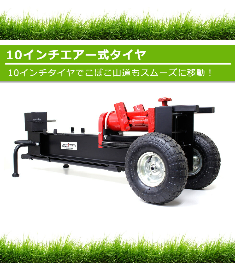油圧式薪割り機10トン粉砕能力 10インチタイヤ