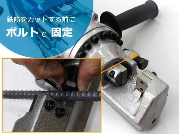 電動鉄筋カッター