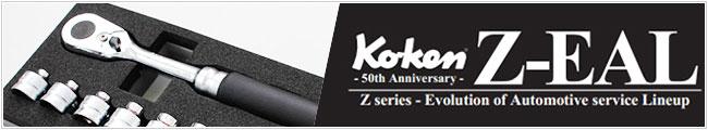 Ko-ken(コーケン )Z-EAL ■ベーシックセット(基本セット)