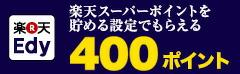 エディ400