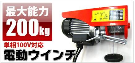 電動ウインチ200KG
