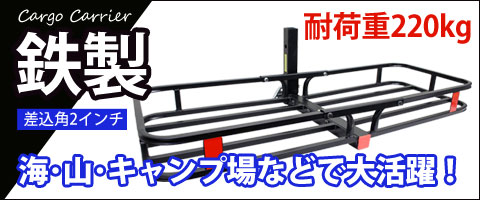 鉄製カーゴ