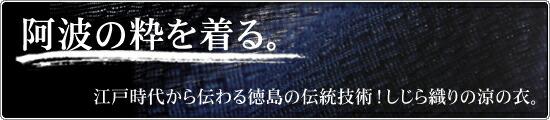 しじら織り&藍染め