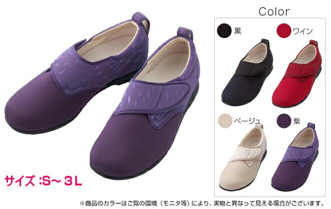 【公式 あゆみシューズ】 介護シューズ 介護靴 リハビリシューズ 介護用品ストレッチ素材で足ゆびラクラク!外反母趾にも対応。