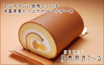 モンブランの使用している甘露煮栗が入ったロールケーキ