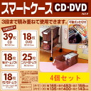 Accumulation is possible to three steps! !CD, DVD storing case smart case CD, DVD4 unit set smoke brown CD&DVD case / storing case /CD/DVD/ storing green pal