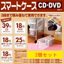 Accumulation is possible to three steps! !CD/DVD storing case smart case CD, DVD2 unit set all clear CD&DVD case / storing case /CD/DVD/ storing green pal
