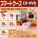Accumulation is possible to three steps! !CD, DVD storing case smart case CD, DVD1 unit oar clear CD&DVD case / storing case /CD/DVD/ storing green pal