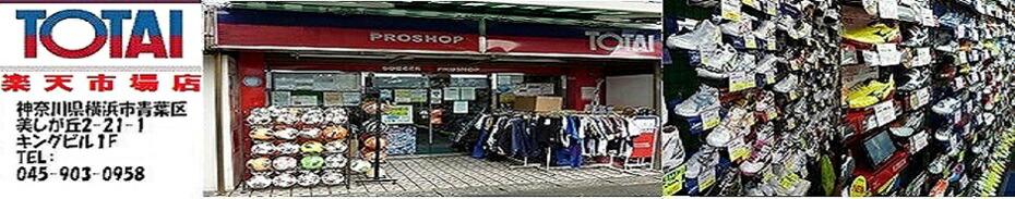 TOTAI楽天市場店:スポーツ用品店です。