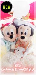new【バルーン電報】和装ミッキー&ミニーの結婚式