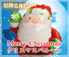 クリスマス☆バルーン 特集