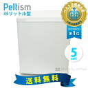 Compact refrigerator energy saving 35 liter-Peltism (ペルチィズム) Dune white Pro series contractor-like sales to five set hospitals, clinics and hotels-friendly refrigerator Peltier refrigerator freezer mini refrigerator electronic fridge 10P28oct13