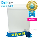 Compact refrigerator energy saving 35 liter-Peltism (ペルチィズム) Dune white right Pro series hospital, clinics and hotels for cold fridge Peltier fridge mini fridge electronic fridge 10P22Nov13
