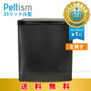 "Compact refrigerator energy saving 35 liter-(S) Peltism (perciism) ""Classic black"" left open Pro series hospital, clinics and hotels for refrigeration freezer Peltier fridge mini fridge alone 1 door 480455 10P01Mar15"