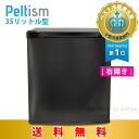 "Refrigerator ペルチェ refrigerator mini refrigerator electron refrigerator 10P22Nov13 for 35 liters of small refrigerator energy saving type Peltism( ペルチィズム) ""Classic black"" right difference Pro series hospital, clinic hotels"