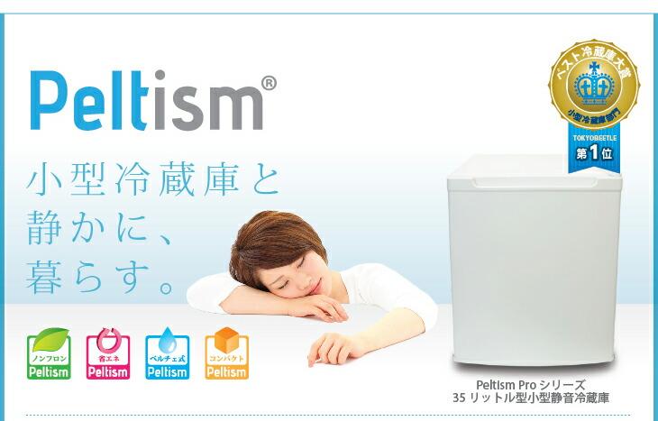 小型冷蔵庫と静かに暮らす。