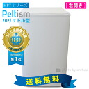 "1 363394 refrigerator ペルチェ refrigerator mini refrigerator electron refrigerator single life door 10P12Sep14 for 70 liters of small refrigerator energy saving type Peltism( ペルチィズム) ""Dune white"" HPT series right difference hospital, clinic hotels"