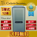 12-bottle wine cellar Cachette Secrete (cachette secret) CAFE, BAR and restaurant for business-to-cellar home] 492625