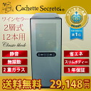 Wine cellar 309 363394 for duties for Cachette Secrete (カシェットシークレット) CAFE, BAR, restaurants for 12 wine cellar