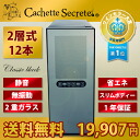 363394 10P01Jun14 for wine cellar families for duties for 12 wine cellar Cachette Secrete (カシェットシークレット) CAFE, BAR, restaurants