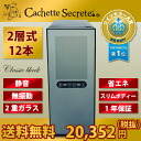 363394 for wine cellar families for duties for 12 wine cellar Cachette Secrete (カシェットシークレット) CAFE, BAR, restaurants