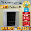 363394 wine cellar 10P01Jun14 for duties for Cachette Secrete (カシェットシークレット) brilliant silver CAFE, BAR, restaurants for 16 wine cellar