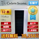 363394 10P01Jun14 10P31Aug14 for wine cellar families for duties for 32 wine cellar Cachette Secrete (カシェットシークレット) brilliant silver CAFE, BAR, restaurants