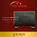 Panel heater dark black 10P02Mar14 for panel heater ASEBI PANEL WARMER (andromeda panel warmer) guest rooms