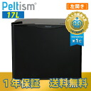 "Compact refrigerator energy saving 17 liter-Peltism (perciism) ""Classic black"" doors left open hospitals, clinics and hotels for refrigeration freezer Peltier fridge mini fridge electronic refrigerator alone 1-door 10P01Mar15"