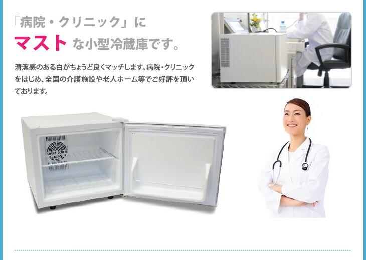 「病院・クリニック」にマストな小型冷蔵庫です。