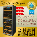 Turn duties use; wine cellar 10P02Mar14 for Cachette Secrete (カシェットシークレット) CAFE, BAR, restaurants for 120-160 wine cellar