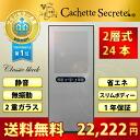 ワインセラー 24本 Cachette Secrete(カシェットシークレット) CAFE・BAR・飲食店向け 業務向けワインセラー     480455