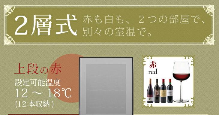 家庭用ワインセラー