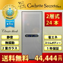 Wine cellar 363394 for duties for Cachette Secrete (カシェットシークレット) CAFE, BAR, restaurants for 24 wine cellar