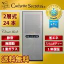 12-Bottle wine cellar for Cachette Secrete (cachette secret) CAFE, BAR and restaurant for business-friendly wine cellar 10P28oct13