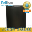 "Refrigerator ペルチェ refrigerator mini refrigerator electron refrigerator 10P28oct13 for 35 liters of small refrigerator energy saving type Peltism( ペルチィズム) ""Classic black"" left difference Pro series hospital, clinic hotels"