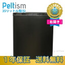 "Compact refrigerator energy saving 35 liter-(S) Peltism (perciism) ""Classic black"" right Pro series hospital and clinic Hotel-friendly refrigerator Peltier fridge mini fridge alone 1 door"