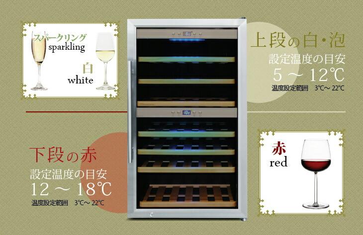 70-90本収納可能な小型ワインセラー
