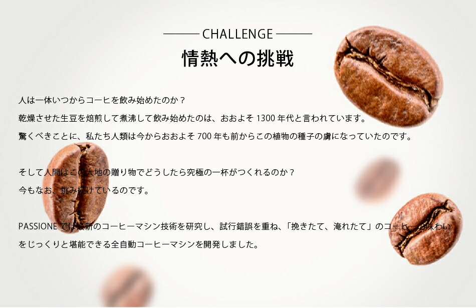 情熱への挑戦 コーヒーの歴史
