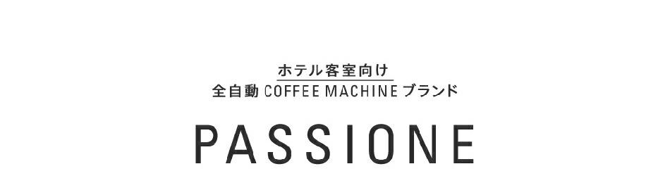 ホテル客室向け全自動コーヒーマシンブランド