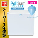 Compact refrigerator energy saving 17 liter-Peltism (perciism) Dune white Pro series door right open hospital and clinic Hotel-friendly refrigerator Peltier fridge mini fridge electronic refrigerator alone 1 door