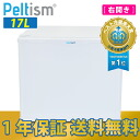 Compact refrigerator energy saving 17 liter-Peltism (perciism) Dune white Pro series door right open hospitals, clinics and hotels-friendly refrigeration freezer Peltier fridge mini fridge alone 1-door 492625