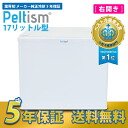 Compact refrigerator energy saving 17 liter-Peltism (ペルチィズム) Dune white Pro series door right open hospitals, clinics and hotels-friendly refrigeration freezer Peltier fridge mini fridge alone 1-door 363394
