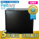 "Compact refrigerator energy saving 17 liter-Peltism (ペルチィズム) ""Classic black"" doors right open hospitals, clinics and hotels for cold fridge Peltier fridge mini fridge electronic refrigerator 01 10P28oct13"