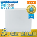 Compact refrigerator energy saving 17 liter-Peltism (ペルチィズム) Dune white Pro series door left open hospitals, clinics and hotels for cold fridge Peltier fridge mini fridge electronic fridge 10P22Nov13